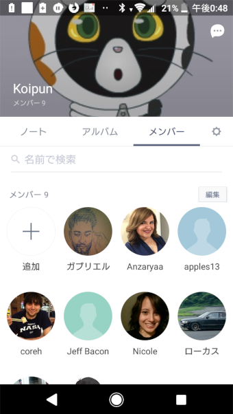 Line Koipun community screenshot